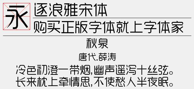 逐浪雅宋体(TTF文件大小2.18 M)