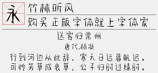 竹林听风(8.19 M)效果图
