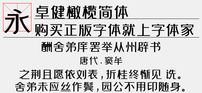 卓健橄榄简体(TTF佚名下载)