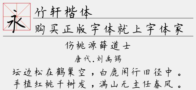 竹轩楷体(Regular)预览图