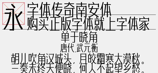 字体传奇南安体(TTF文件大小3.58 M)
