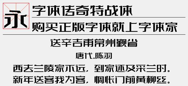 字体传奇特战体【字体传奇下载】