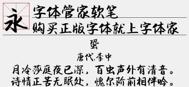 字体管家润行(6.27 M)效果图