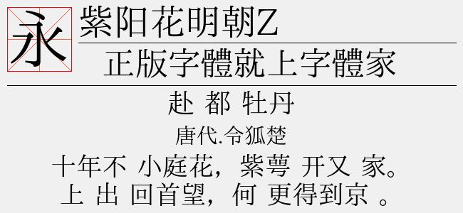 紫阳花明朝Z(7.22 M)效果图
