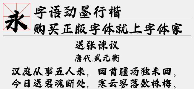 字语劲墨行楷(TTF文件大小7.92 M)