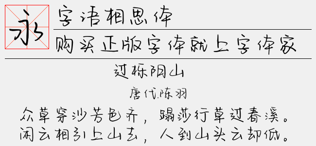 字语相思体【字语字库下载】