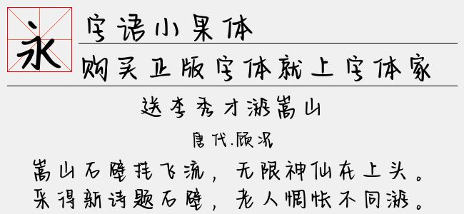 字语小果体(Regular)预览图