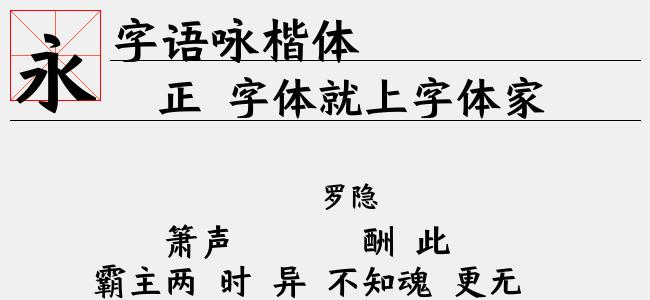 字语咏楷体(TTF文件大小384.32 K)