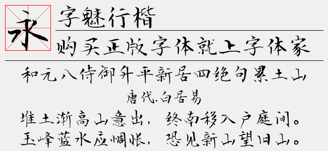 字魅行楷【佚名下载】