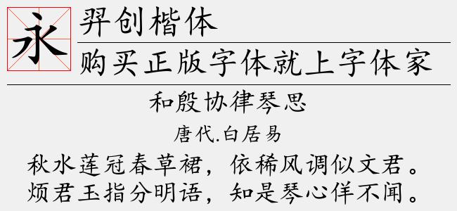 羿创楷体(ttf/otf文件大小13.82 M)