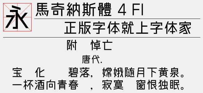 馬奇納斯體 4 Square(TTF文件大小1.44 M)
