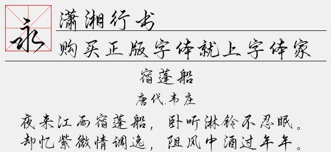 潇湘行书(TTF文件大小6.91 M)
