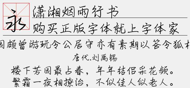 潇湘烟雨行书(3.77 M)效果图