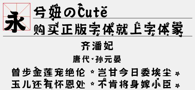 兮妞のCute(22.73 M)效果图