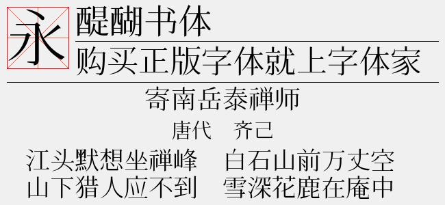 醍醐书体(中等(正常)Version 1.000)
